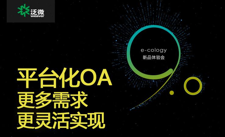 泛微OA系统e-cology9.0平台化