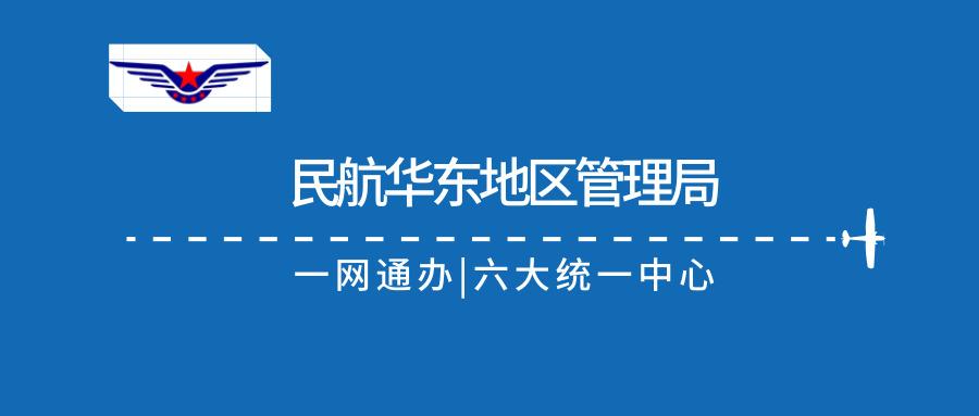 泛微OA系统在民航华东地区管理局的应用