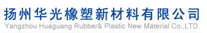 泛微OA系统签约扬州华光橡塑新材料有限公司