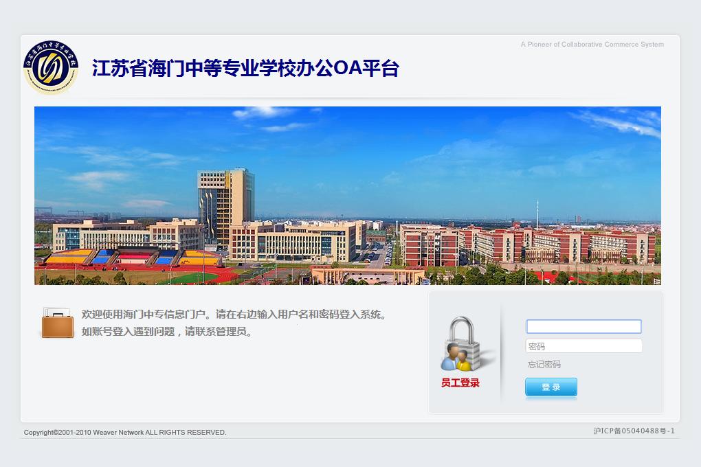 江苏省海门中等专业学校泛微OA系统项目验收