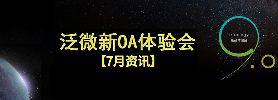 泛微新OA系统体验会7月特辑:连下7城