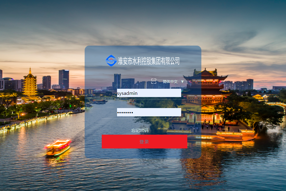 淮安市水利控股集团有限公司泛微OA系统项目验收