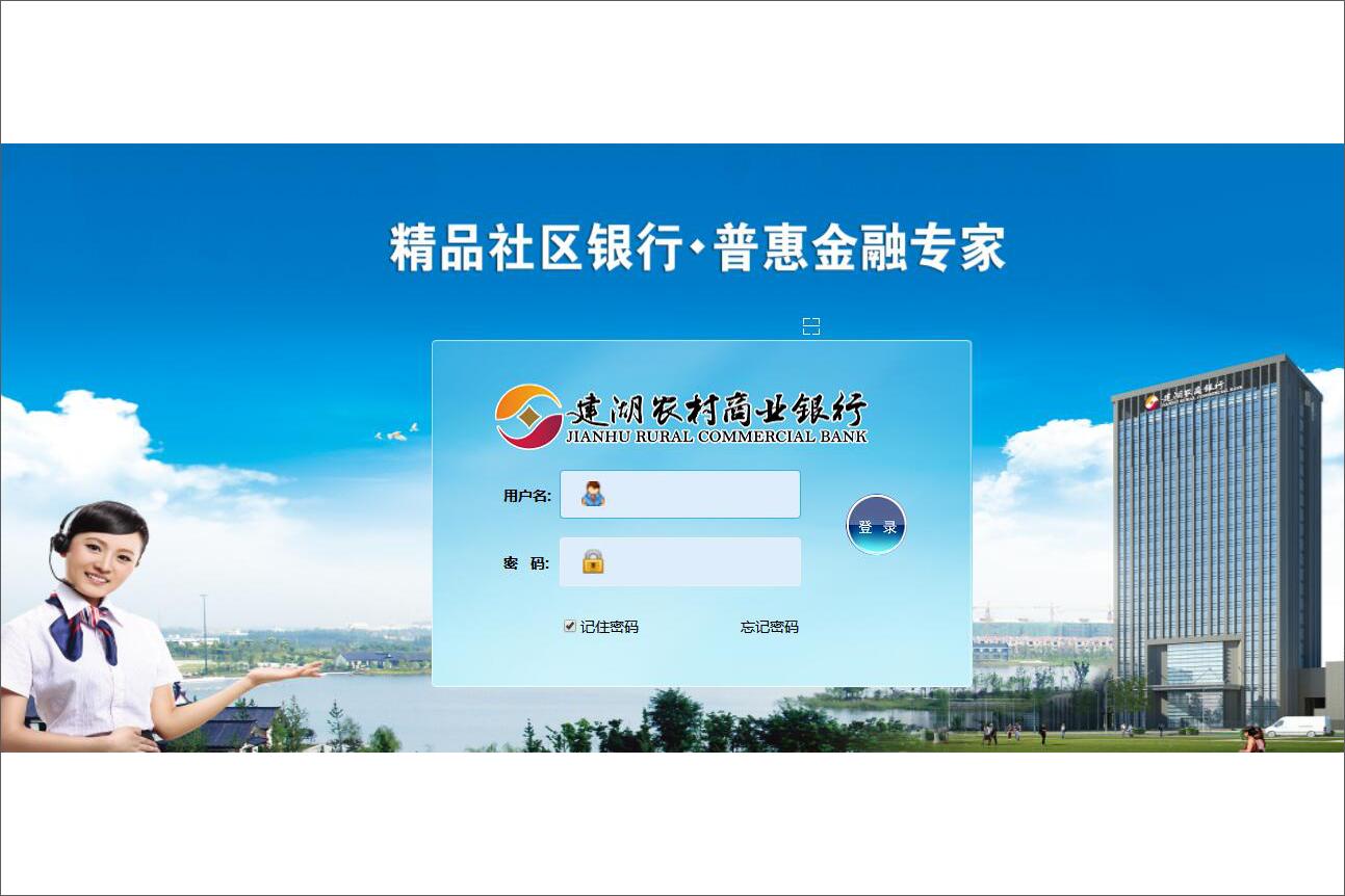 江苏建湖农村商业银行股份有限公司泛微OA系统项目验收