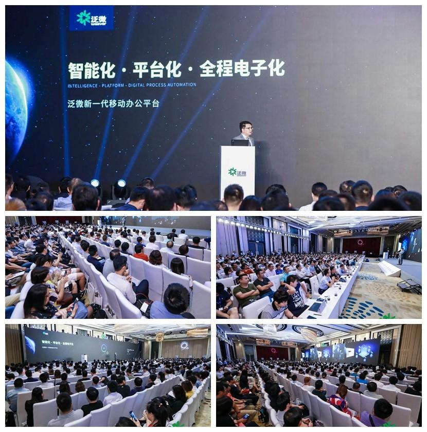 2018泛微OA系统新品发布会