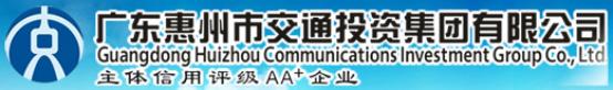 泛微OA系统签约惠州市交通投资集团有限公司