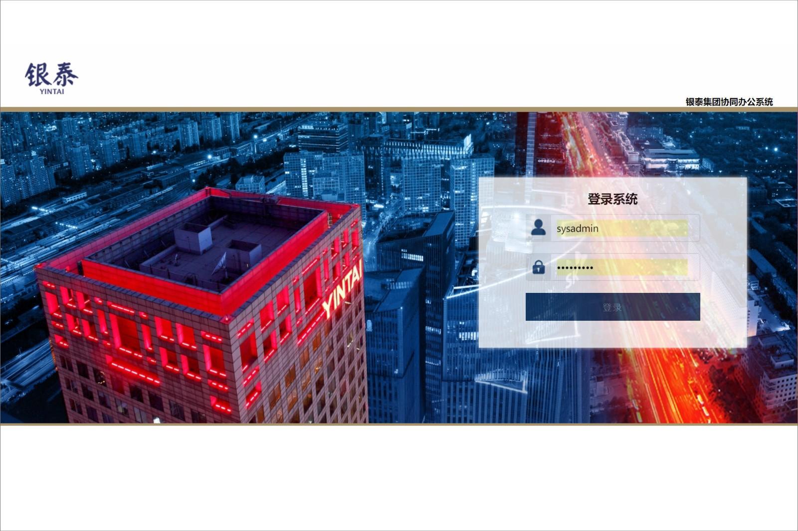 中国银泰投资有限公司泛微OA系统项目验收