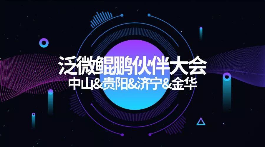 泛微鲲鹏大会走入中山、贵阳、济宁、金华四城