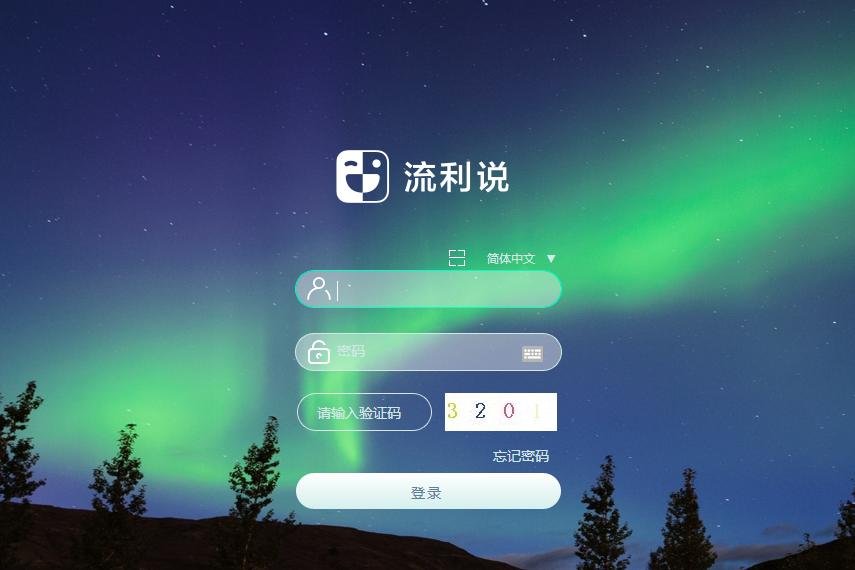上海流利说信息技术有限公司泛微OA系统项目验收