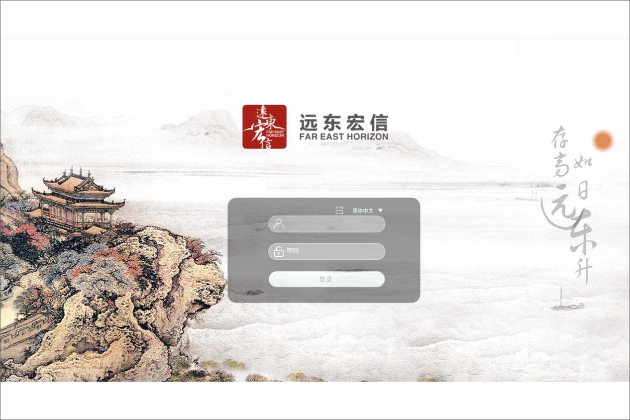 远东宏信有限公司泛微OA系统项目验收