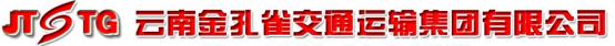 泛微OA系统签约云南金孔雀交通运输集团有限公司