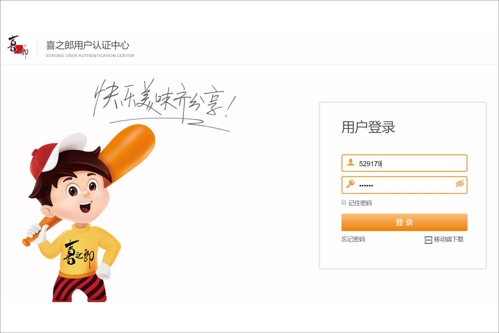 广东喜之郎集团有限公司泛微OA系统项目验收