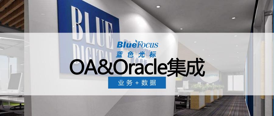 泛微OA系统Oracle集成