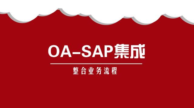泛微OA集成SAP案例:全面打通数据流、审批流、业务流