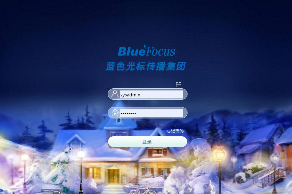 北京蓝色光标数据科技股份有限公司泛微OA系统项目验收