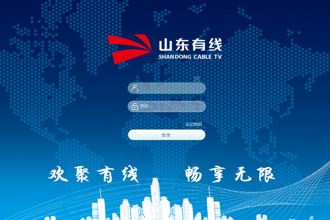 山东广电网络有限公司泛微OA系统项目验收