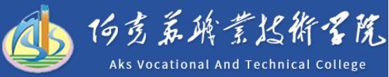 泛微OA系统签约阿克苏职业技术学院