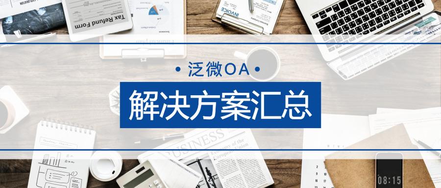 泛微OA系统最新解决方案合集