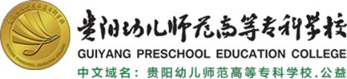 泛微OA系统签约贵州贵阳幼儿师范高等专科学校
