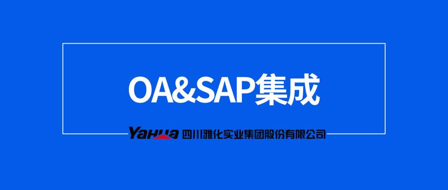 泛微OA系统集成SAP